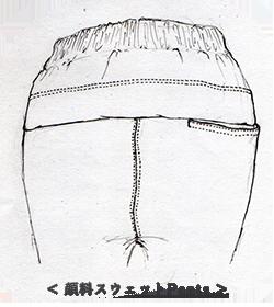 顔料スウェット Pants