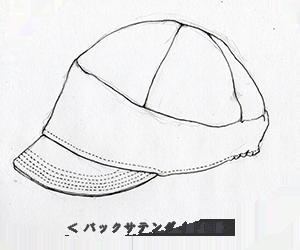 バックサテンダイド帽